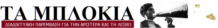 ΤΑ ΜΠΛΟΚΙΑ - Διαδικτυακή παρέμβαση στη Λέσβο