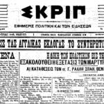 Η Λέσβος των ετών 1903-1911 στην Αθηναϊκή εφημερίδα «ΣΚΡΙΠ»