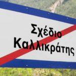 Συνάντηση μελών και φίλων του ΣΥΡΙΖΑ για τις αλλαγές στην αυτοδιοίκηση