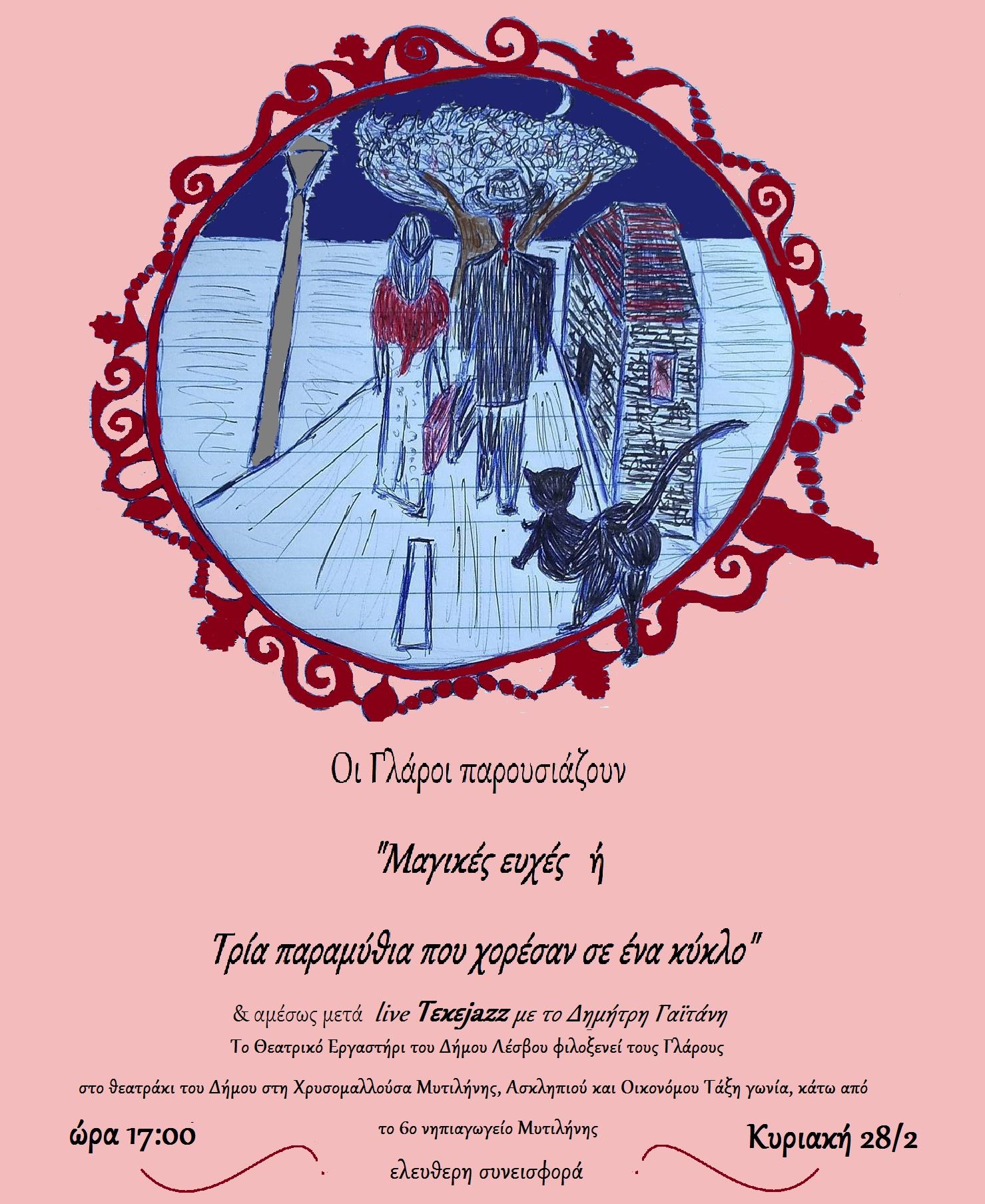 Οι Μαγικές Ευχές ή Τρία παραμύθια που χορέσαν σ΄ένα κύκλο την Κυριακή 28.1 στο θεατράκι του δήμου στη Χρυσομαλλούσα