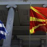 Ξεκινάνε οι διαδικασίες αναθεώρησης του Συντάγματος στην πΓΔΜ