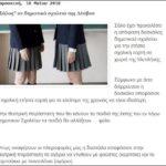Νομικά θα κινηθεί η κοινότητα Λουτρών για τα ψευδή δημοσιεύματα για δασκάλα «που θέλει να ντύσει τα αγόρια κοριτσίστικα»