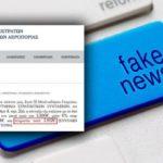 Τα «παπαγαλάκια» θα διαψεύσουν τώρα την ψευδή είδηση;