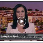 Τα fake news κάνουν κακό στον τουρισμό της Λέσβου