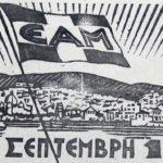 Μια σημαία…