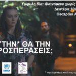 Εκδήλωση στη Μυτιλήνη «Έμφυλη βία: φαινόμενο χωρίς σύνορα»