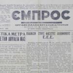 Σαββάτο 1 του Ιούλη 1933, Μυτιλήνη