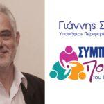 Β. Αιγαίο: Γιατί ο ΣΥΡΙΖΑ στηρίζει τον Γ. Σπιλάνη