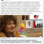Εριφύλη Χιωτέλλη: Ο κ. Κύτελης να απομονώσει τους ακραίους