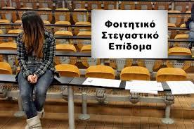 Αιτήσεις για τη χορήγηση του φοιτητικού στεγαστικού επιδόματος