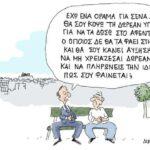 Η κυβέρνηση ΣΥΡΙΖΑ ωφέλησε την Υγεία