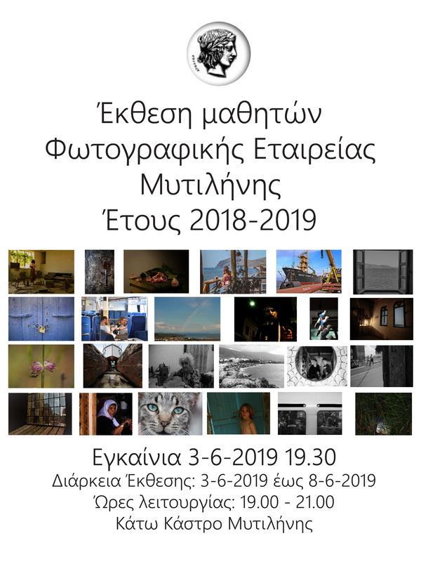 Έκθεση Μαθητών Φωτογραφικής Εταιρίας Μυτιλήνης